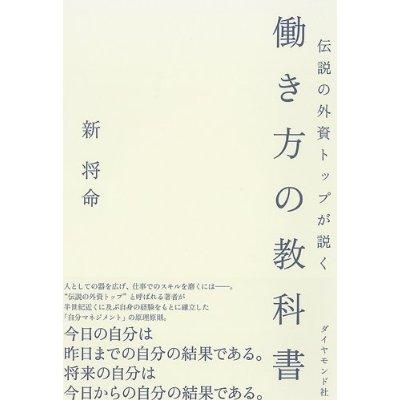 意識と態度について−伝説の外資トップが説く働き方の教科書