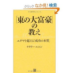 「日本の成功法則」では成功できないー東の大富豪の教え ユダヤを超える成功の本質