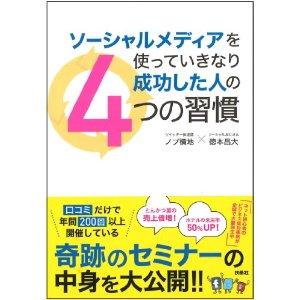 「4つの習慣」の実践法ーソーシャルメディアを使っていきなり成功した人の4つの習慣