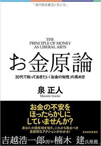 7つの「お金の教養」−お金原論