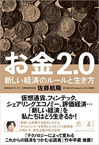 お金から解放される生き方−お金2.0